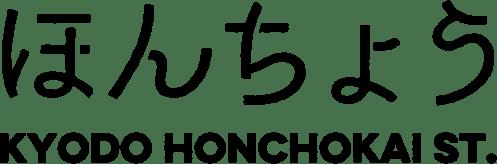 ほんちょう KYODO HONCHOKAI ST.