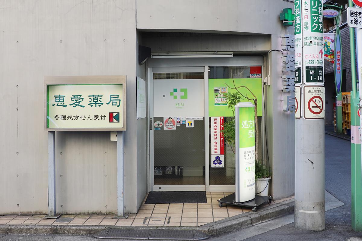 恵愛薬局 経堂店