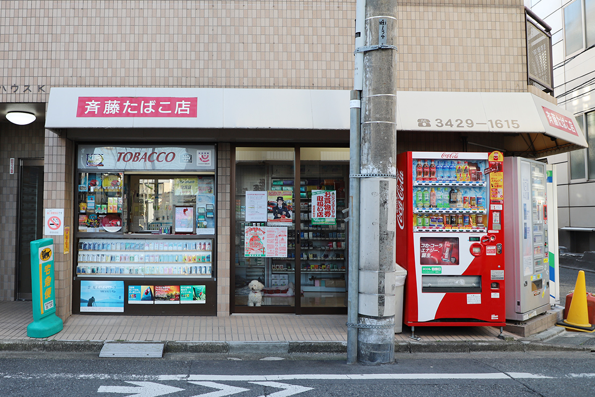 斉藤たばこ店