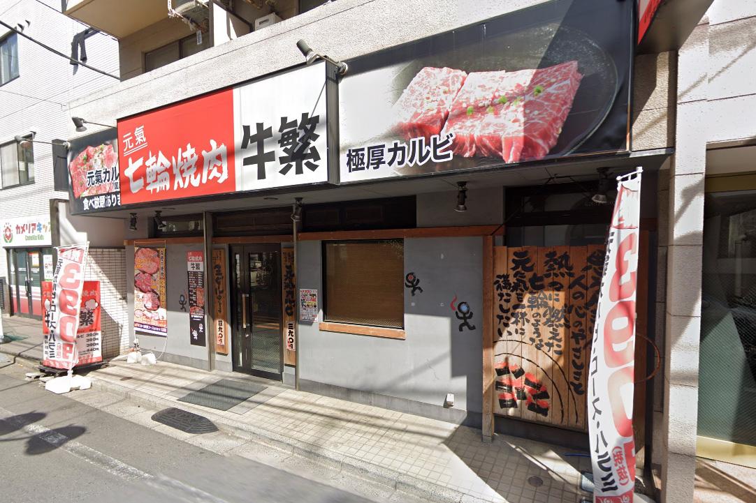 牛繁 経堂店